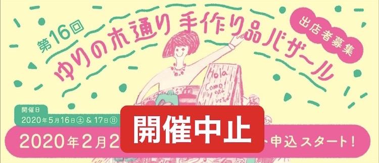 ゆりの木通り手作り品バザール